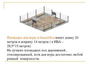 Площадка для игры в баскетбол имеет длину 26 метров и ширину 14 метров ( в НБ