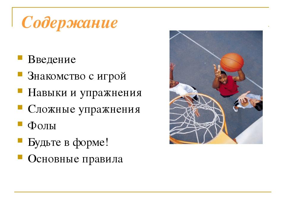 Содержание Введение Знакомство с игрой Навыки и упражнения Сложные упражнени...