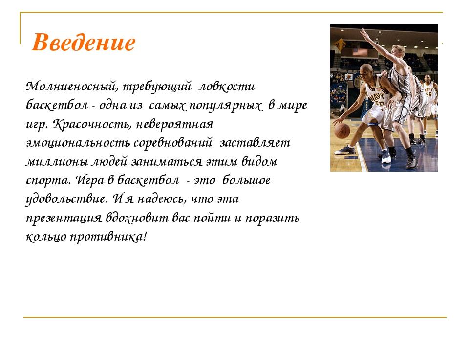 Введение Молниеносный, требующий ловкости баскетбол - одна из самых популярн...