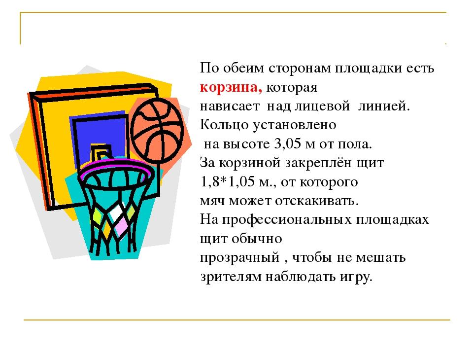 Баскетбольные команды состоят из 10-12 человек, Однако лишь пяти из них разр...