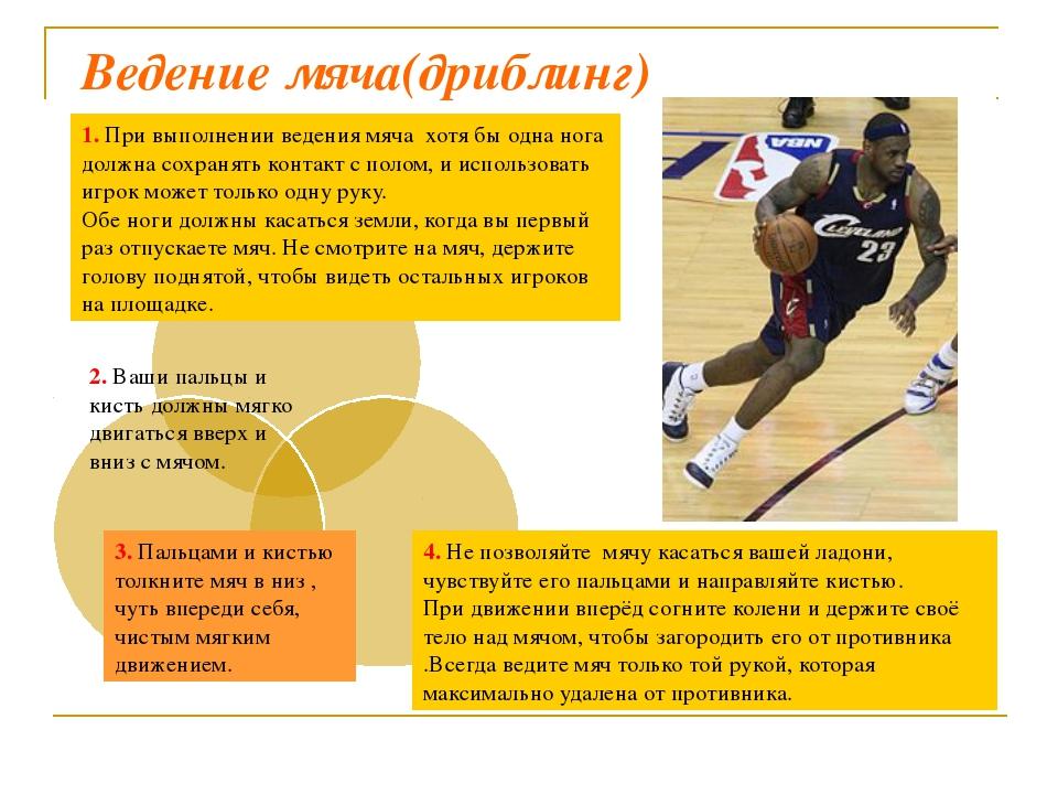 На площадке : ведение мяча Тренируйте ведение мяча с помощью простых упражне...