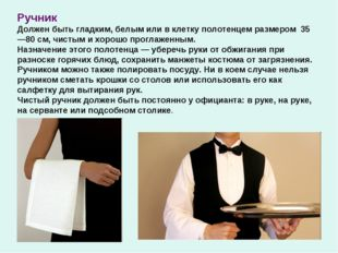 Ручник Должен быть гладким, белым или в клетку полотенцем размером 35—80 см,
