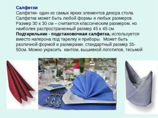 Салфетки Салфетки- один из самых ярких элементов декора стола. Салфетка может