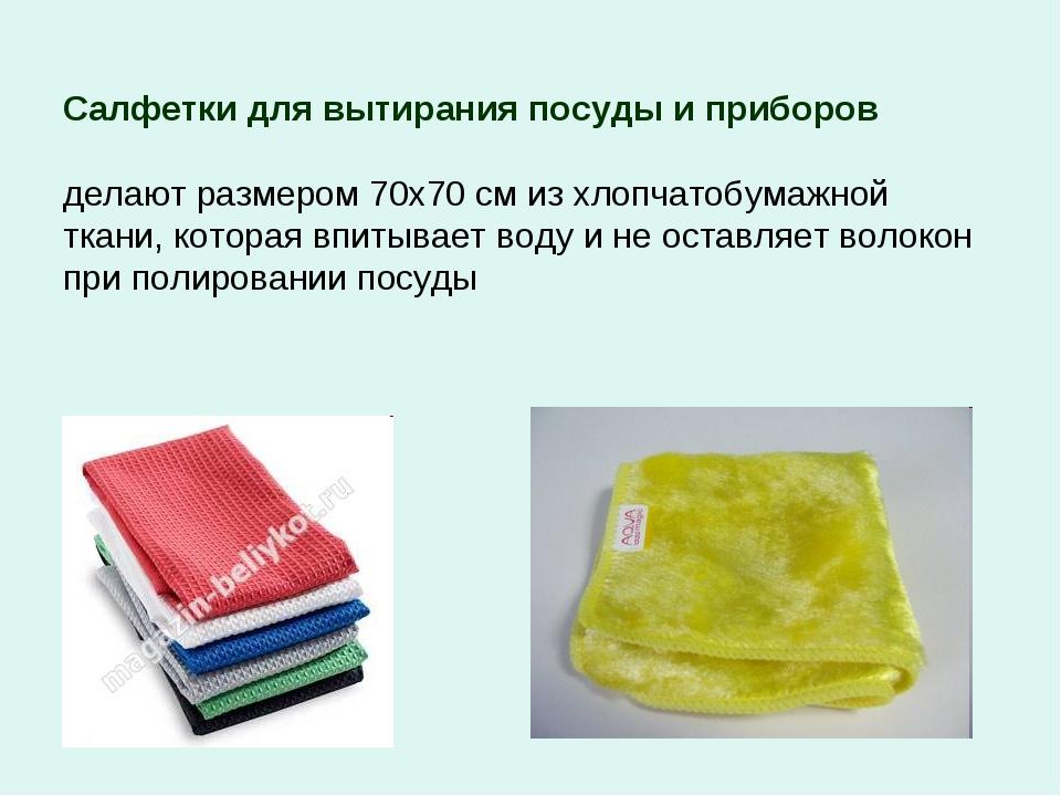 Салфетки для вытирания посуды и приборов делают размером 70х70 см из хлопчато...