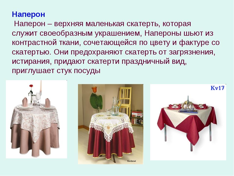 Наперон Наперон – верхняя маленькая скатерть, которая служит своеобразным укр...