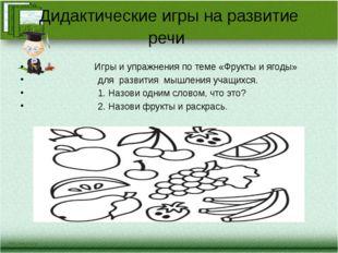 Дидактические игры на развитие речи Игры и упражнения по теме «Фрукты и ягоды