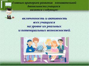 Главным критерием развития познавательной деятельности учащихся является след