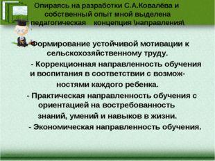 Опираясь на разработки С.А.Ковалёва и собственный опыт мной выделена педагоги