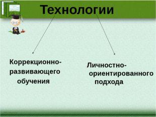 Технологии Коррекционно- развивающего обучения Личностно- ориентированного по