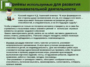 Приёмы используемые для развития познавательной деятельности Русский педагог