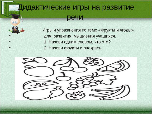 Дидактические игры на развитие речи Игры и упражнения по теме «Фрукты и ягоды...