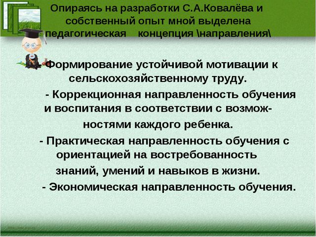 Опираясь на разработки С.А.Ковалёва и собственный опыт мной выделена педагоги...