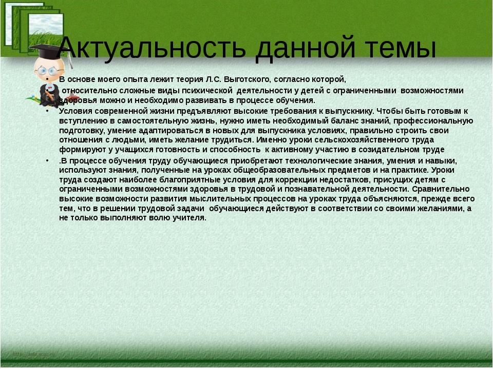 Актуальность данной темы В основе моего опыта лежит теория Л.С. Выготского, с...
