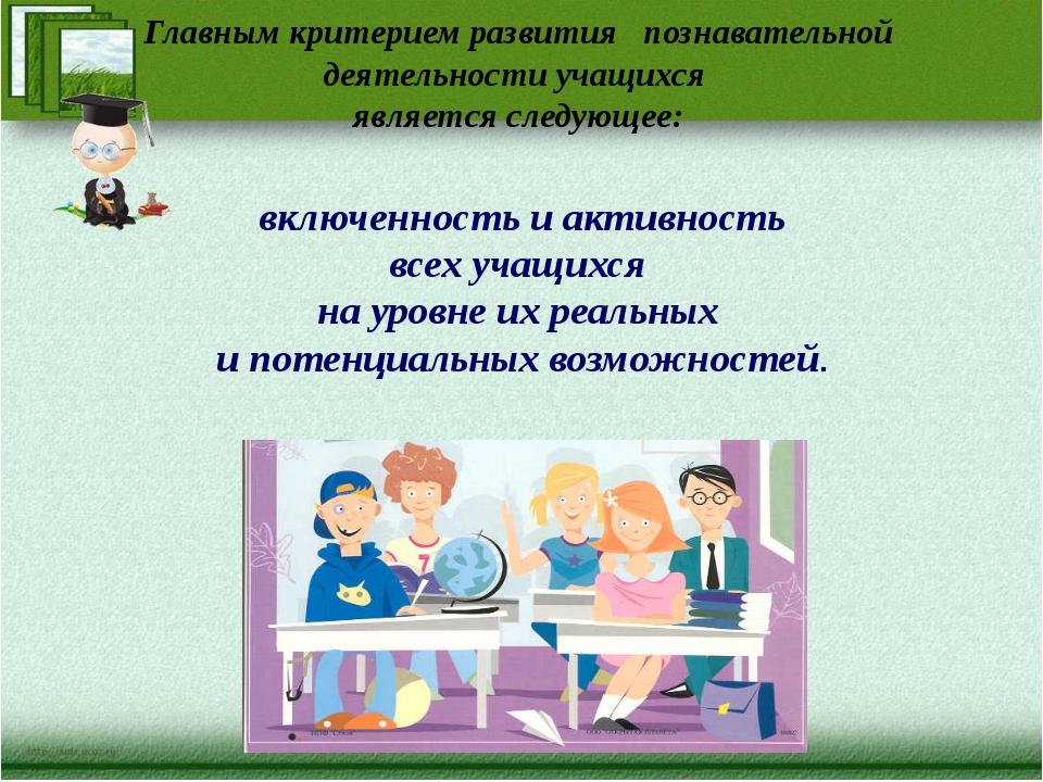 Главным критерием развития познавательной деятельности учащихся является след...