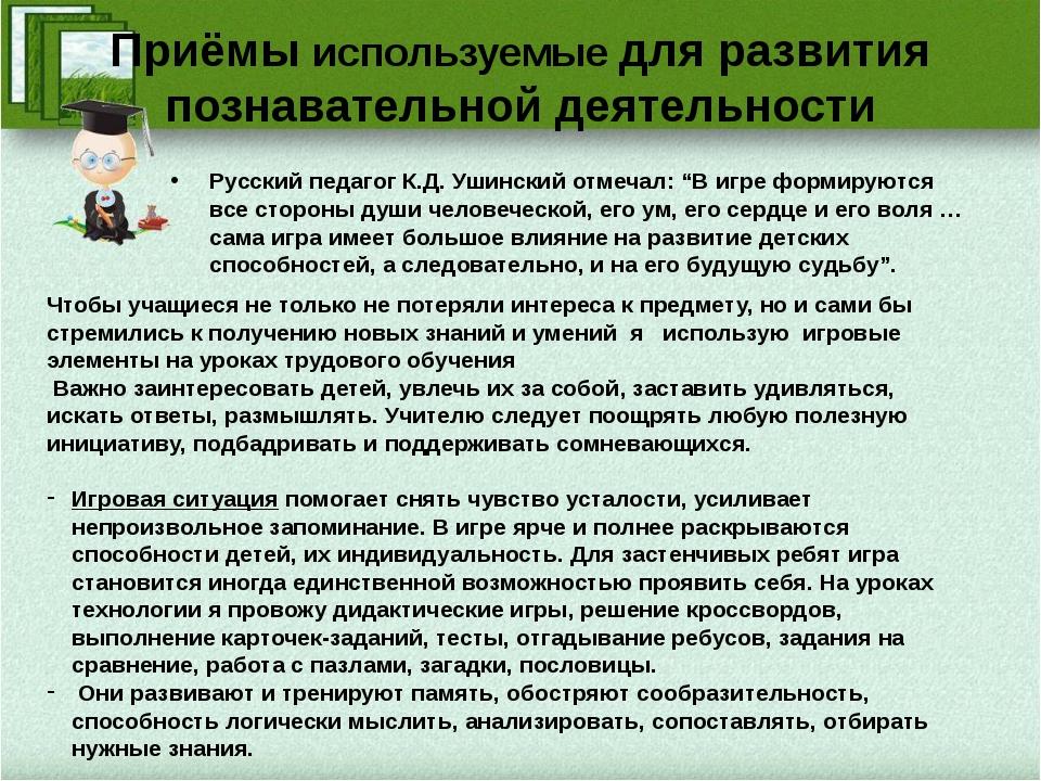 Приёмы используемые для развития познавательной деятельности Русский педагог...