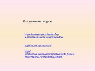https://www.google.ru/search?q=Математика+картинки&newwindow  http://nazva.n