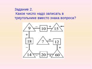 Задание 2. Какое число надо записать в треугольнике вместо знака вопроса?
