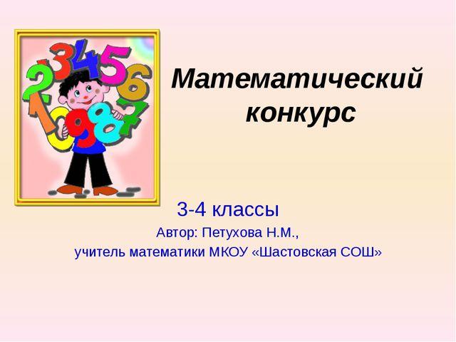 Математический конкурс 3-4 классы Автор: Петухова Н.М., учитель математики МК...