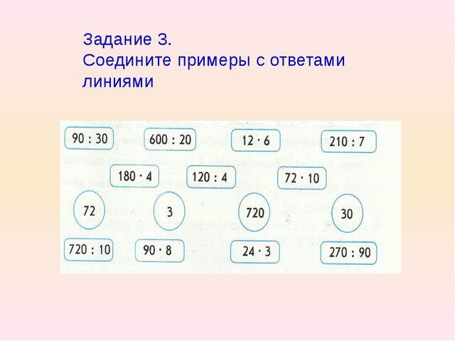 Задание 3. Соедините примеры с ответами линиями