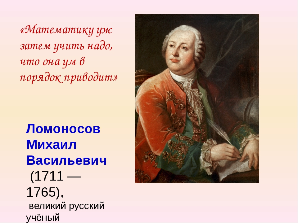 «Математику уж затем учить надо, что она ум в порядок приводит» Ломоносов Мих...