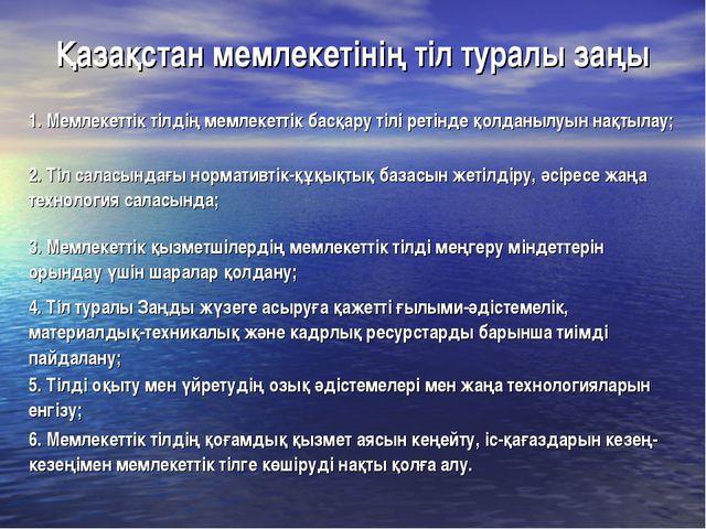 Қазақстан мемлекетінің тіл туралы заңы 1. Мемлекеттік тілдің мемлекеттік басқ...