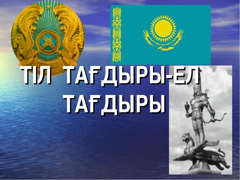 ТІЛ ТАҒДЫРЫ-ЕЛ ТАҒДЫРЫ