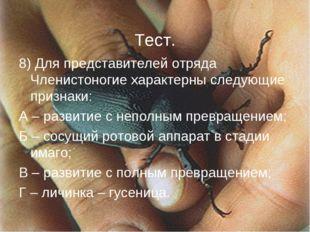 8) Для представителей отряда Членистоногие характерны следующие признаки: А –