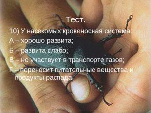 10) У насекомых кровеносная система: А – хорошо развита; Б – развита слабо; В