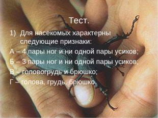 Тест. Для насекомых характерны следующие признаки: А – 4 пары ног и ни одной