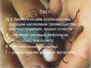 Тест. 4) К биологическим особенностям, дающим насекомым преимущества для рас