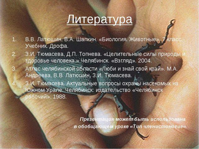 Литература В.В. Латюшин, В.А. Шапкин. «Биология. Животные». 7 класс. Учебник....