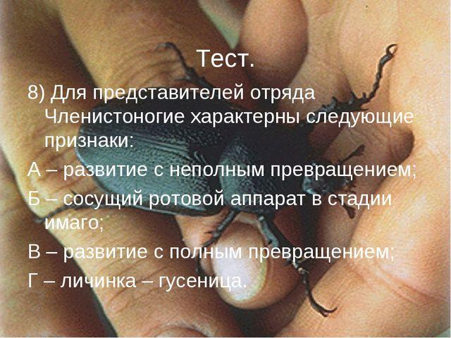 8) Для представителей отряда Членистоногие характерны следующие признаки: А –...