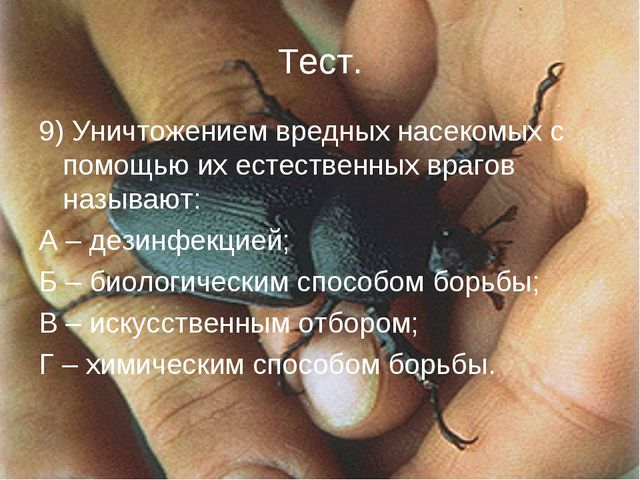 9) Уничтожением вредных насекомых с помощью их естественных врагов называют:...