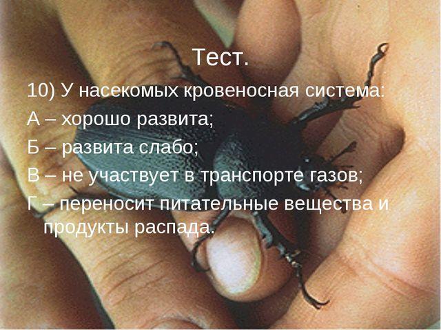 10) У насекомых кровеносная система: А – хорошо развита; Б – развита слабо; В...