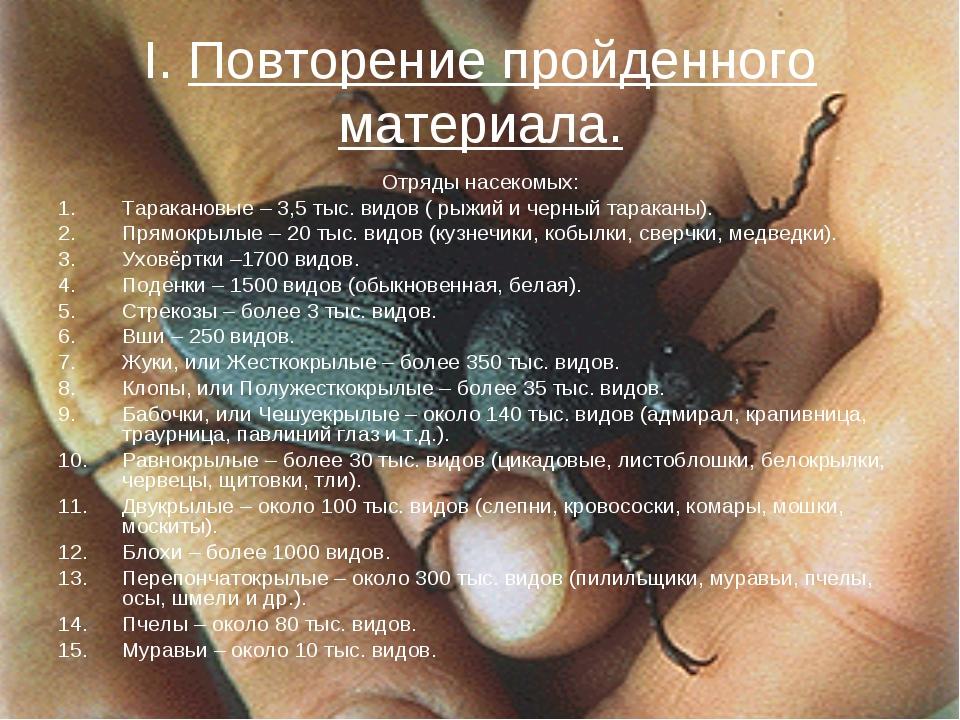 I. Повторение пройденного материала. Отряды насекомых: Таракановые – 3,5 тыс....