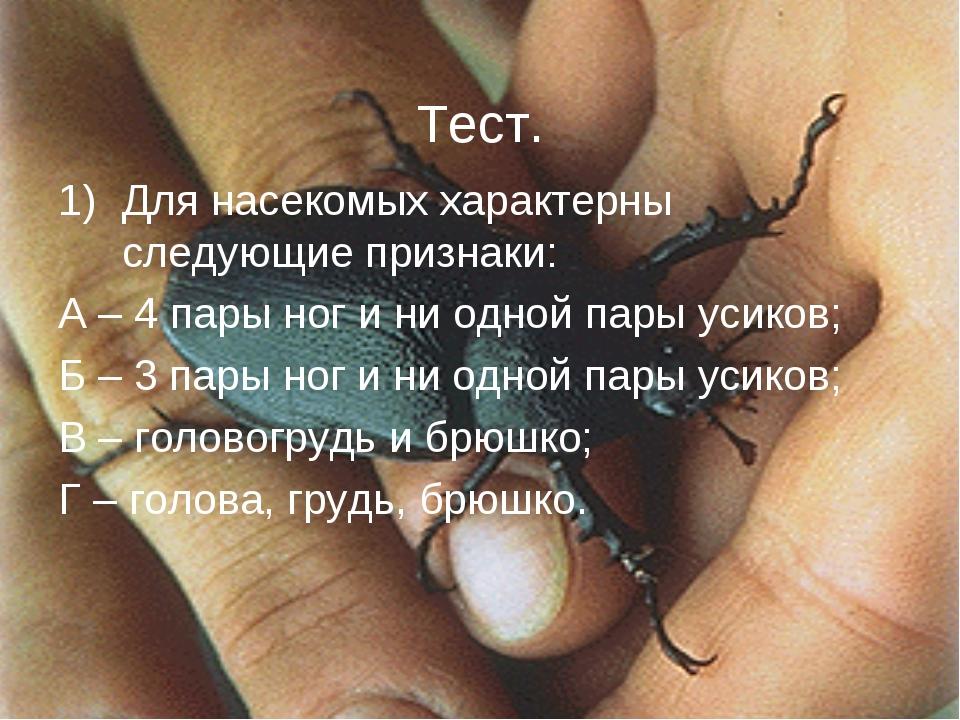 Тест. Для насекомых характерны следующие признаки: А – 4 пары ног и ни одной...