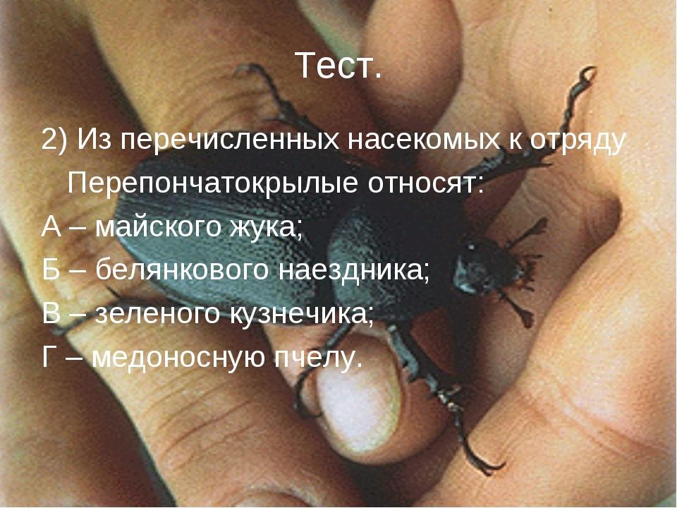 2) Из перечисленных насекомых к отряду Перепончатокрылые относят: А – майско...