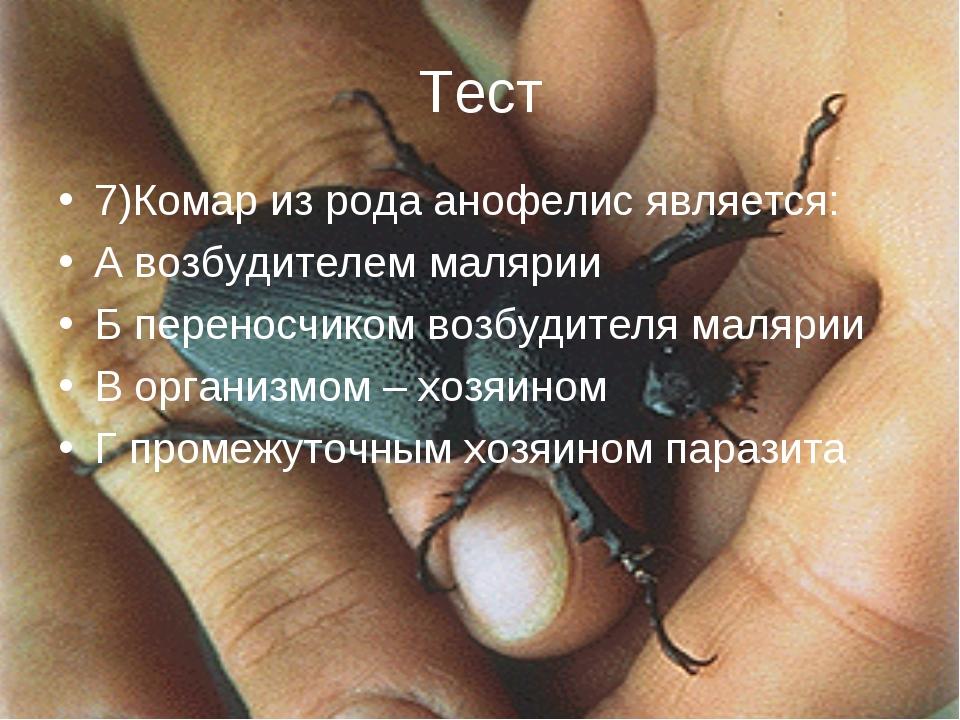 Тест 7)Комар из рода анофелис является: А возбудителем малярии Б переносчиком...