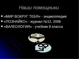 Наши помощники «МИР ВОКРУГ ТЕБЯ» - энциклопедия «ПОЗНАЙКО» - журнал №12, 2006