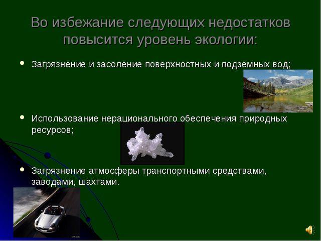 Во избежание следующих недостатков повысится уровень экологии: Загрязнение и...