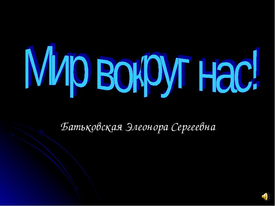 Батьковская Элеонора Сергеевна