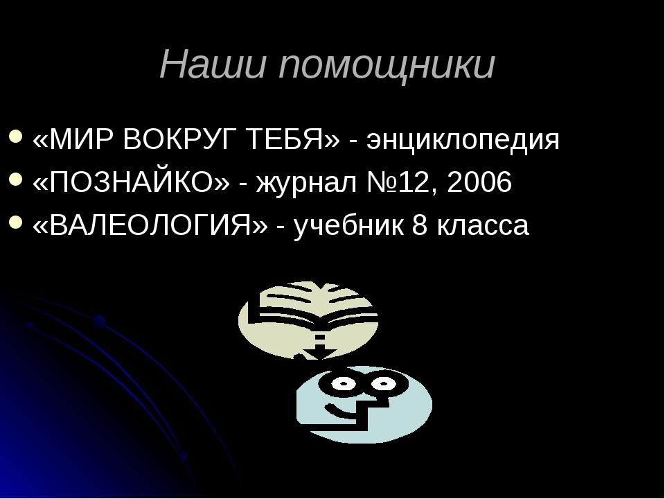 Наши помощники «МИР ВОКРУГ ТЕБЯ» - энциклопедия «ПОЗНАЙКО» - журнал №12, 2006...
