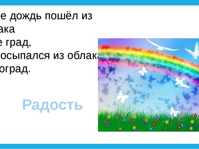 То не дождь пошёл из облака И не град, То посыпался из облака Виноград. Радость