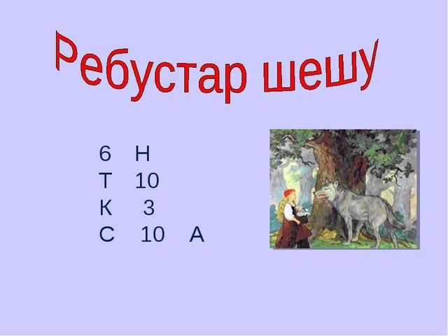 Н Т 10 К 3 С 10 А