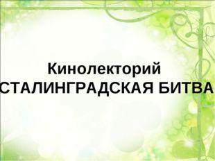 Кинолекторий «СТАЛИНГРАДСКАЯ БИТВА»