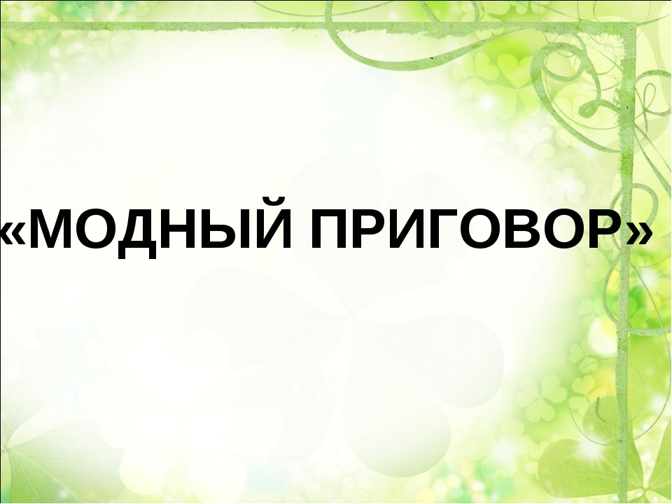 «МОДНЫЙ ПРИГОВОР»