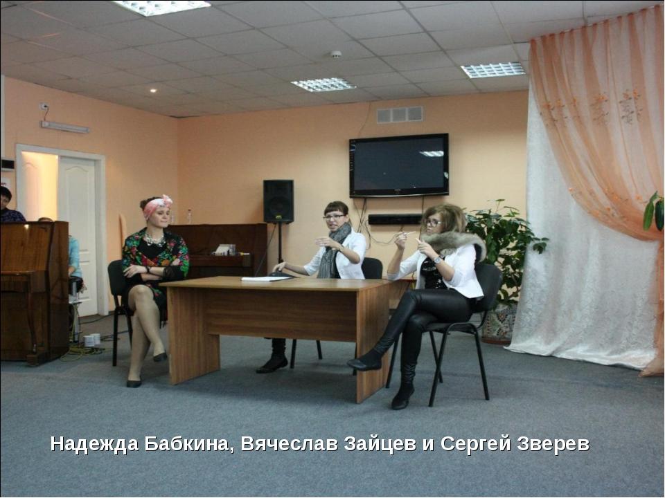 Надежда Бабкина, Вячеслав Зайцев и Сергей Зверев