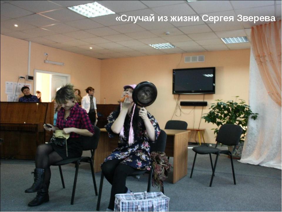 «Случай из жизни Сергея Зверева