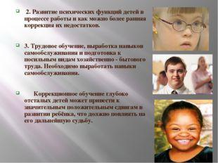 2. Развитие психических функций детей в процессе работы и как можно более ра