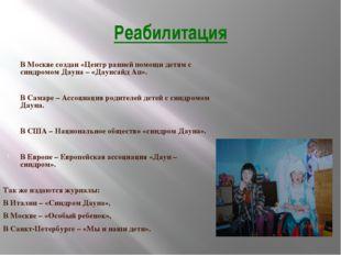 Реабилитация В Москве создан «Центр ранней помощи детям с синдромом Дауна – «